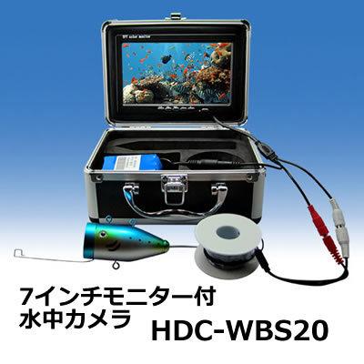 【水中カメラ】7インチ TFT 液晶モニターTV付き 小型水中カメラ HDC-WBS20