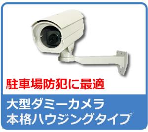ハウジングタイプ ダミーカメラ HDC-DMH120