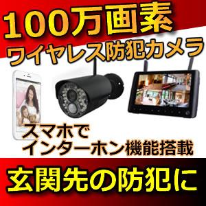 防犯カメラ ワイヤレス 屋外 SDカード録画 セット TTC-NO1 Rセット
