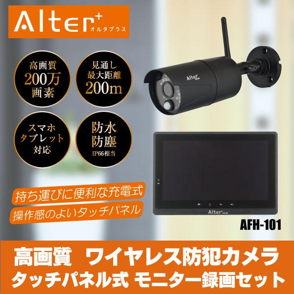 ワイヤレス 防犯カメラ 家庭用 200万画素 フルHD タッチパネル 10.1インチモニター受信機 SDカード録画 外付けHDD録画 高画質 AFH-101 オルタプラス Alter+ スマホ 遠隔監視 キャロットシステムズ
