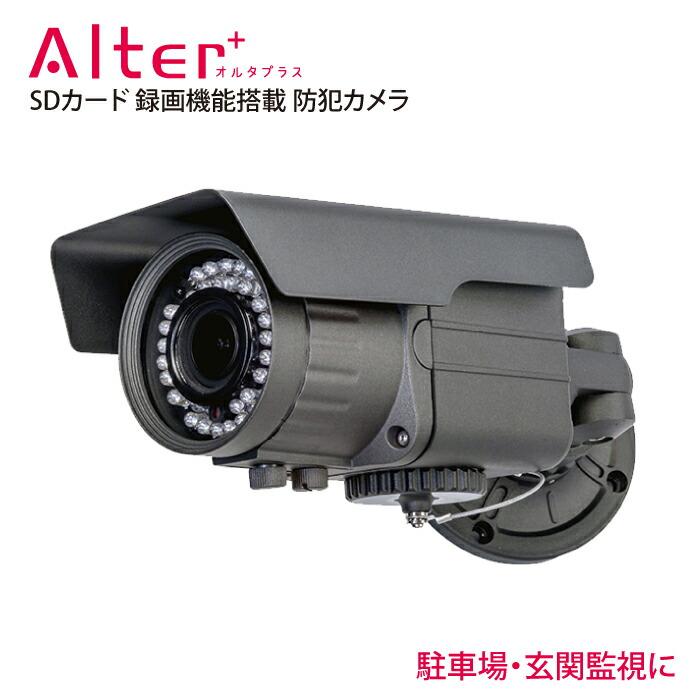 防犯カメラ SDカード録画 屋外 監視カメラ SD録画機能搭載防犯カメラ キャロットシステムズ Alter+ 東京防犯協会連合会推薦(第622号)【ASD-01】