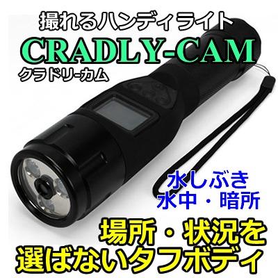 HD ハンディライトカメラ クラドリ カム GRADLY-CAM CC-01EX【水中】【暗所】【警備】【見回り】【送料無料】