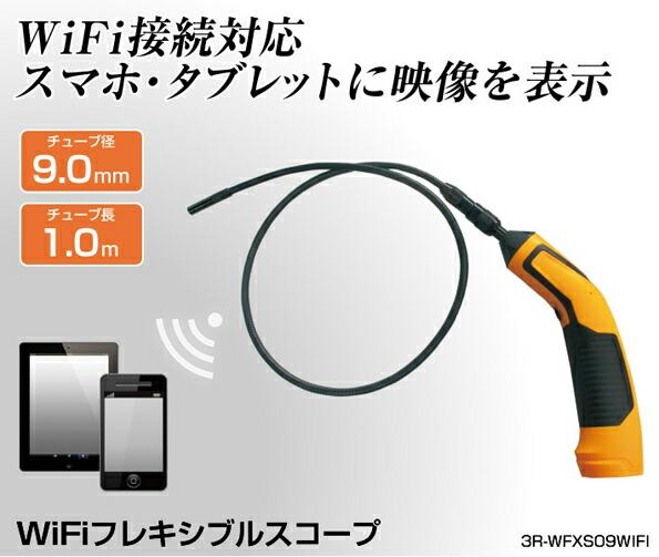 スリーアールシステム3R-WFXS09WIFIWiFiフレキシブルスコープ
