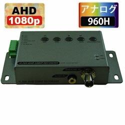 SDカードスロット搭載AHD&アナログレコーダー ITR-9125AHD-A
