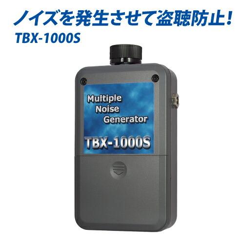 盗聴器発見器 サンメカトロニクス TBX-1000S