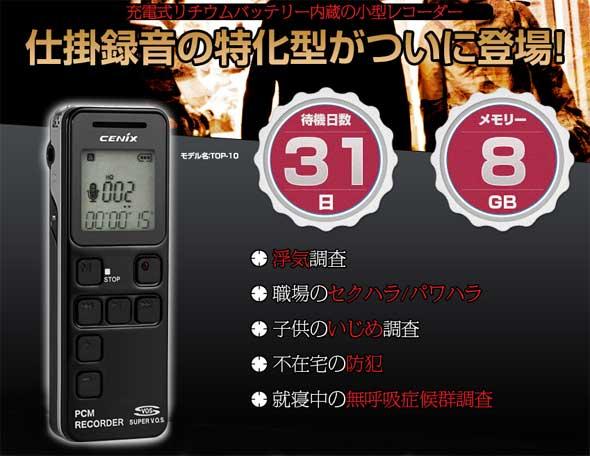 仕掛け録音 ボイスレコーダー TOP-10 大容量8GBまで対応 ベセトジャパン