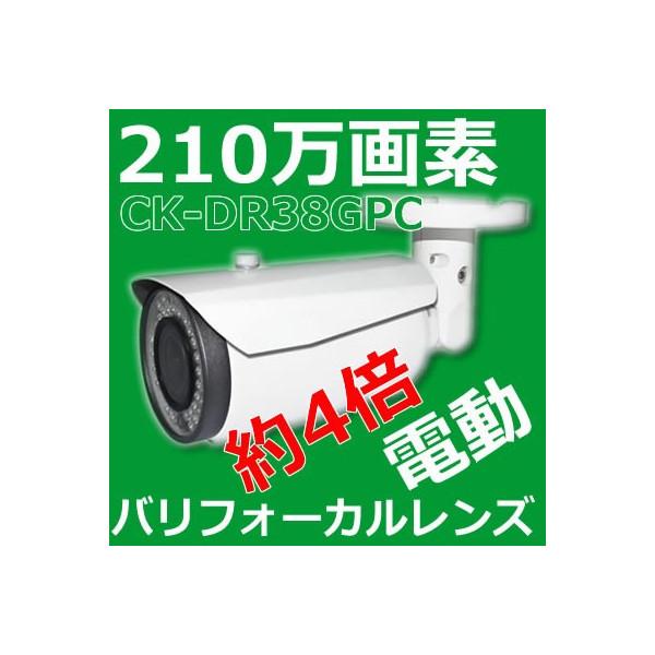 屋外用 電動ズーム搭載ハイブリッド HDカメラ CK-DR38GPC