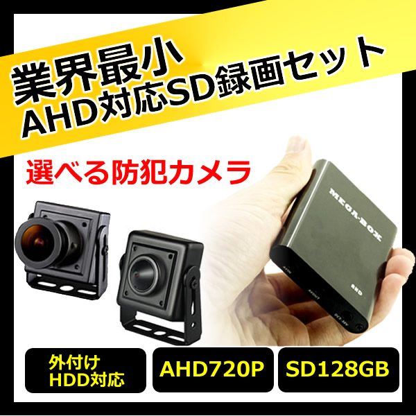 防犯カメラ SDカード録画 AHD対応 小型レコーダー【CK-MB01 ミニAHDカメラセット】 128GB対応