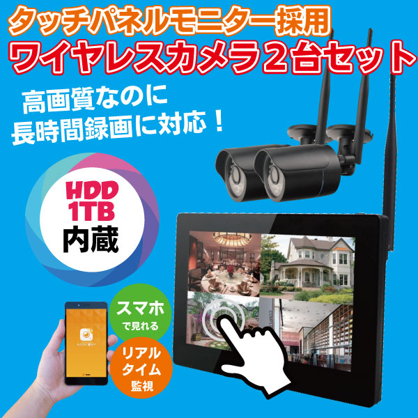 防犯カメラ ワイヤレス 無線 130万画素 WiFi タッチパネルモニター HDD1TB搭載  CK-KW27T1 2台セット