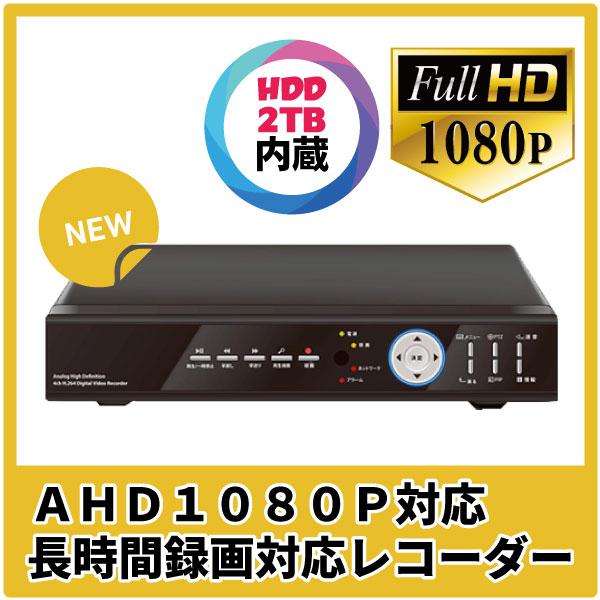 防犯カメラ AHD1080P対応録画機 AHD対応レコーダー CK-DVR3048