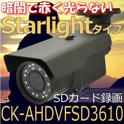 スターライトSDカード録画カメラ CK-AHDVFSD3610