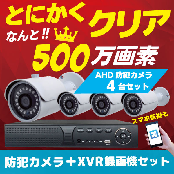 防犯カメラ 監視カメラ セット 高画質 500万画素 CK-XVR5004 屋外 家庭用 録画機セット 2TB搭載
