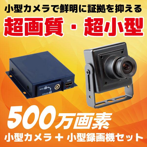 小型カメラ 小型SDカード録画機セット 500万画素 CK-MB05+小型カメラ