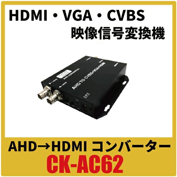 AHD→HDMI コンバーター HDMI 映像信号変換機 CK-AC62