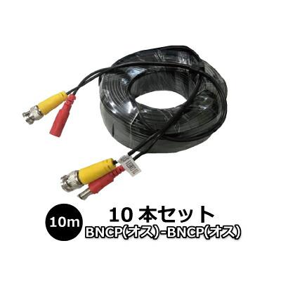 【法人・企業様限定商品】AHDカメラ対応 映像電源ケーブル10m CK-DCV10 BNCP-BNCP BNCオス-BNCオス 【電源・映像ケーブル 10本セット】