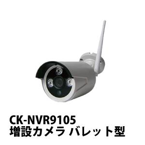 CK-NVR9105用増設カメラ バレット型
