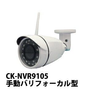 CK-NVR9105用増設カメラ 画角調整可能 手動 バリフォーカルタイプ 広角 望遠