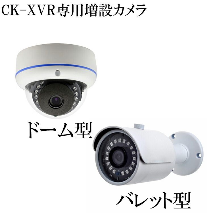 CK-XVR5001専用 増設カメラ ドーム型 バレット型 防犯カメラ 監視カメラ 500万画素 屋外 屋内 家庭用