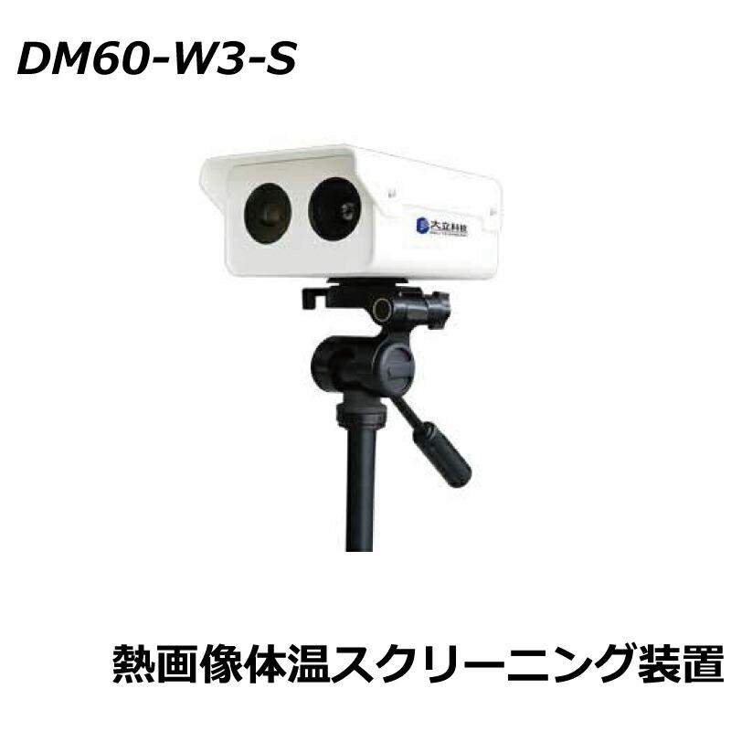 新作モデル DM60-W3-SDALI社 DM60-W3-S 熱画像体温スクリーニング装置, ブランド通販サイト stylevoke:7c8e5357 --- eamgalib.ru