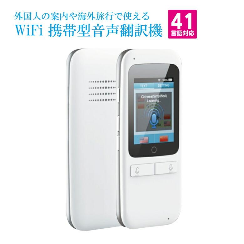 翻訳機 音声翻訳機 41言語対応 Wi-Fiモデル 海外旅行 掲載翻訳機 タッチパネル 相互音声翻訳 接客