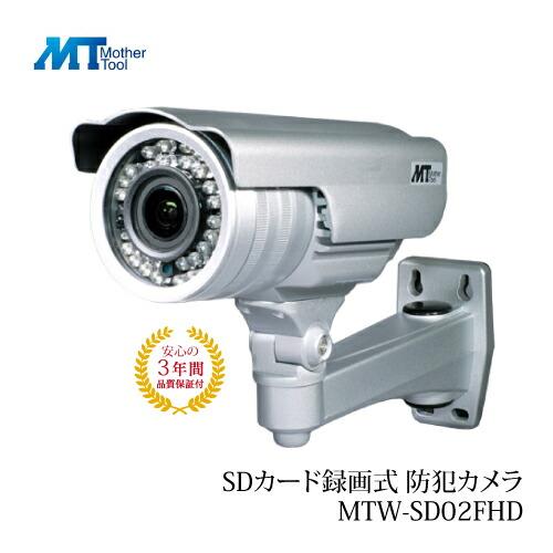 防犯カメラ 監視カメラ 屋外 SDカード録画 200万画素 家庭用 防犯カメラ 1080P フルハイビジョン マザーツール 長期3年保証 【MTW-SD02FHD 相性確認済SDカード256GBセット】
