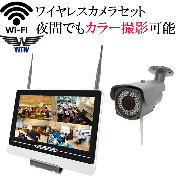 夜間でもカラー撮影! センサーライト搭載 ホワイトLED バリフォーカル ワイヤレス防犯カメラ 220万画素 WI-FI環境対応 台数自由 1台セット HDC-EGR04 イーグル NVR WTW-EGSL543P2 WTW-EG254LHA