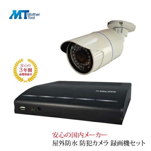 防犯カメラ 監視カメラ 屋外 210万画素 防犯カメラセット 国内メーカーで安心 マザーツール MT-DVR01HD 長期保証 家庭用