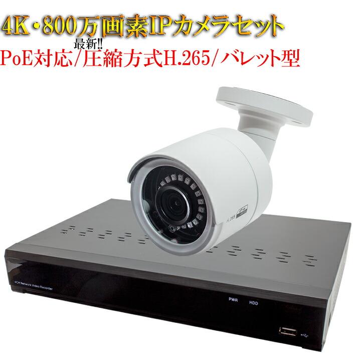【4K対応】【800万画素】【PoE給電対応】【高圧縮H265採用】次世代高解像度 防犯カメラ 監視カメラ 遠隔監視可能 防犯録画機 NVR レコーダー IPカメラ PoE給電 HDD2TB付き HDC-4K800IPC01 WTW-PRP9030E WTW-NV404EP