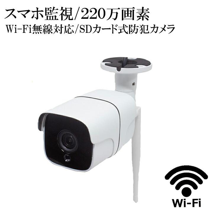 【遠隔地から監視ができる】ワイヤレス防犯カメラ 遠隔監視可能 265万画素 防水 赤外線カメラ 64GB対応 WTW-PR177HJSD-M 塚本無線 1年間長期保証