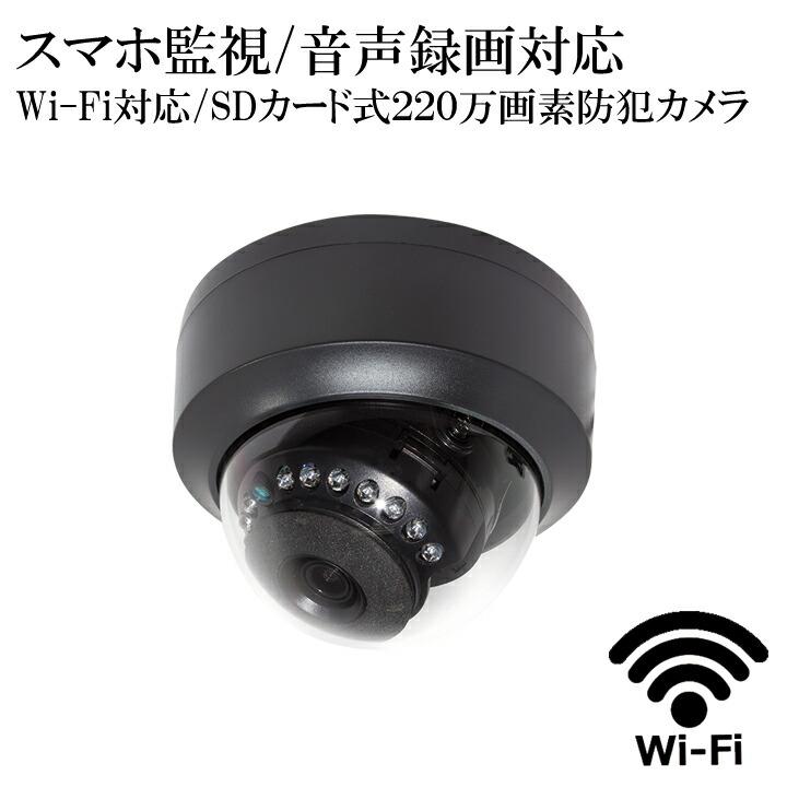 【Wi-Fi対応】【音声録画】【SDカード録画】 ワイヤレス防犯カメラ ドーム型 遠隔監視可能 マイク内蔵 220万画素 防水 赤外線カメラ 64GB対応 WTW-PDR185HJASDM-J IPカメラ ブラック 黒 塚本無線 長期保証