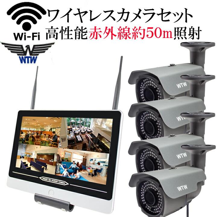 【赤外線約50m照射】大型赤外線搭載 マイク搭載 音声録画対応 夜間に強い バリフォーカル ワイヤレス防犯カメラ 220万画素 WI-FI環境対応 台数自由 4台セット HDC-EGR03 イーグル NVR WTW-EGR174HEA2 WTW-EG254LHA