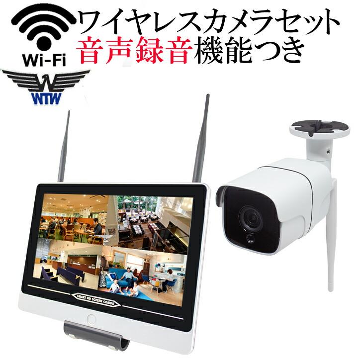 【音声録画対応】【マイク内蔵】 防犯カメラ 監視カメラ ワイヤレス 220万画素 ワイヤレス防犯カメラ WI-FI環境対応 台数自由 1台セット HDC-EGR01 イーグル NVR WTW-EGR25HEAW WTW-EG254LHA