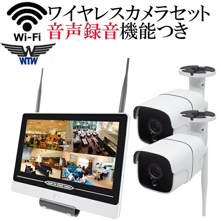 【音声録画対応】【マイク内蔵】防犯カメラ 監視カメラ ワイヤレス 220万画素 ワイヤレス防犯カメラ WI-FI環境対応 台数自由 2台セット HDC-EGR01 イーグル NVR WTW-EGR25HEAW WTW-EG254LHA