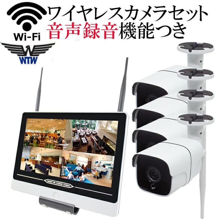 【音声録画対応】【マイク内蔵】防犯カメラ 監視カメラ ワイヤレス 220万画素 ワイヤレス防犯カメラ WI-FI環境対応 台数自由 4台セット HDC-EGR01 イーグル NVR WTW-EGR25HEAW WTW-EG254LHA
