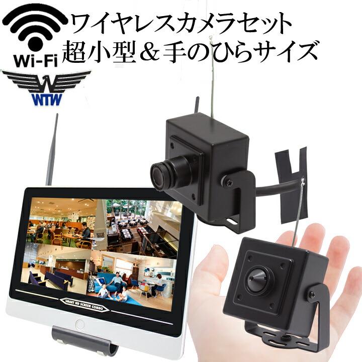 超小型ワイヤレスカメラ 防犯カメラ 1台セット モニターセット 小型 ミニチュアカメラ 220万画素 防犯カメラ 監視カメラ WI-FI環境対応 HDC-EGR09 イーグル NVR ワイヤレスカメラ 小型 証拠撮り WTW-EGM84HE-3 WTW-EGM84HE-2 WTW-EG254LHA