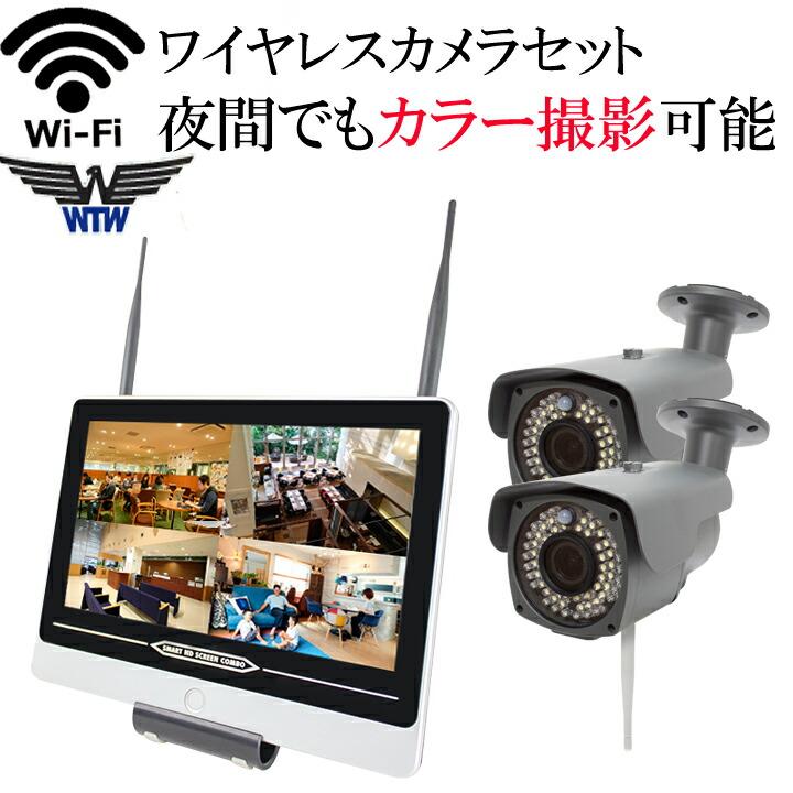 夜間でもカラー撮影! センサーライト搭載 ホワイトLED バリフォーカル ワイヤレス防犯カメラ 220万画素 WI-FI環境対応 台数自由 2台セット HDC-EGR04 イーグル NVR WTW-EGSL543P2 WTW-EG254LHA