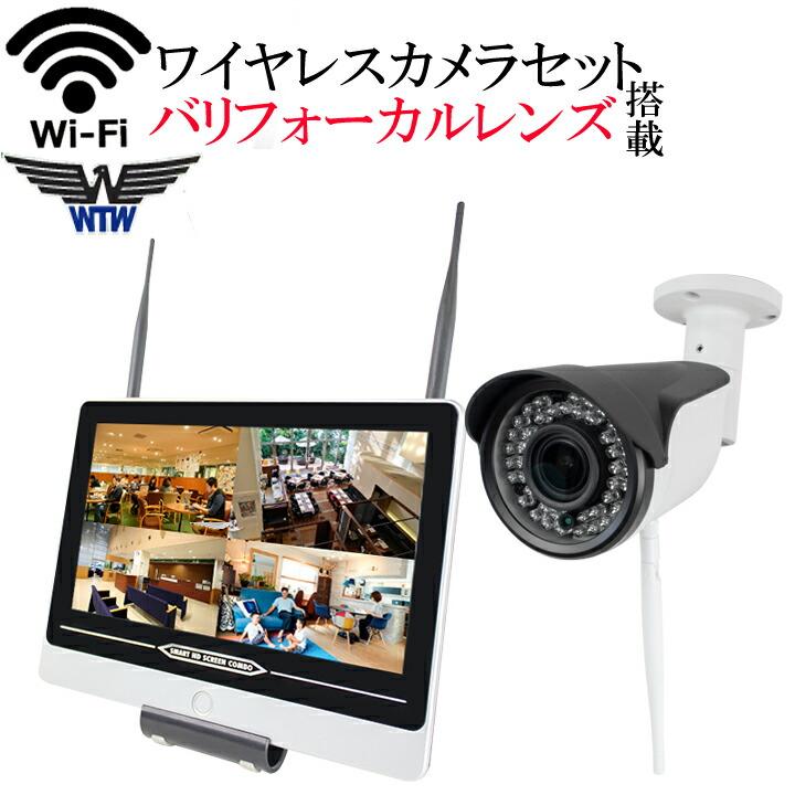 遠くまでハッキリ見える! バリフォーカルレンズ搭載 ワイヤレス防犯カメラ 220万画素 WI-FI環境対応 台数自由 1台セット HDC-EGR02 イーグル NVR WTW-EGR76HE2 WTW-EG254LHA