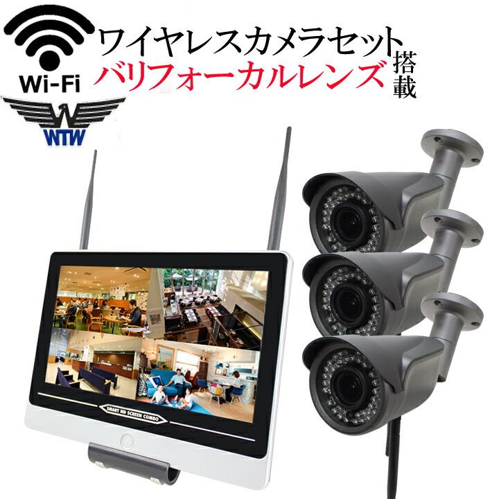 遠くまでハッキリ見える! バリフォーカル ワイヤレス防犯カメラ 220万画素 WI-FI環境対応 台数自由 3台セット HDC-EGR02 イーグル NVR WTW-EGR76HE2 WTW-EG254LHA