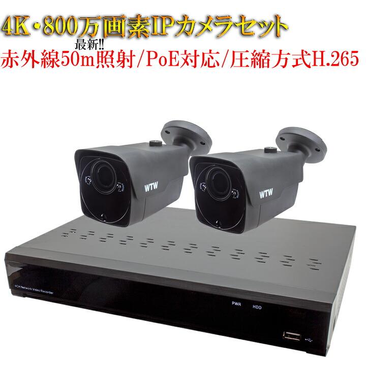 【赤外線照射距離50M】【800万画素】【4K対応】【PoE給電】【高圧縮H265採用】夜間に強い 高性能赤外線搭載 次世代高解像度 防犯カメラ 2台セット 監視カメラ 遠隔監視可能 防犯録画機 NVR レコーダー IPカメラ PoE給電 HDD2TB付き HDC-4K800IPC03 WTW-PRP9230E WTW-NV404EP
