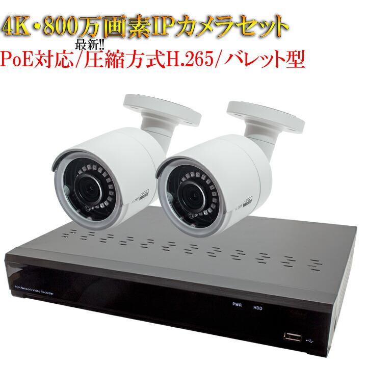 【4K対応】【800万画素】【PoE給電対応】【高圧縮H265採用】次世代高解像度 防犯カメラ 2台セット 監視カメラ 遠隔監視可能 防犯録画機 NVR レコーダー IPカメラ PoE給電 HDD2TB付き HDC-4K800IPC02 WTW-PRP9030E WTW-NV404EP