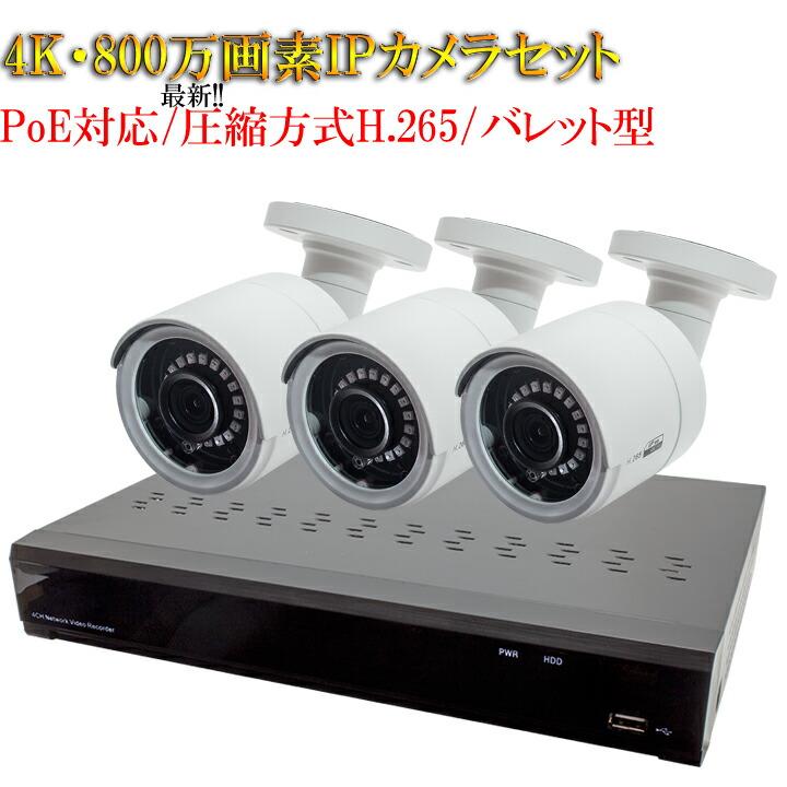 【4K対応】【800万画素】【PoE給電】【高圧縮H265採用】次世代高解像度 防犯カメラ 3台セット 監視カメラ 遠隔監視可能 防犯録画機 NVR レコーダー IPカメラ PoE給電 HDD2TB付き HDC-4K800IPC02 WTW-PRP9030E WTW-NV404EP