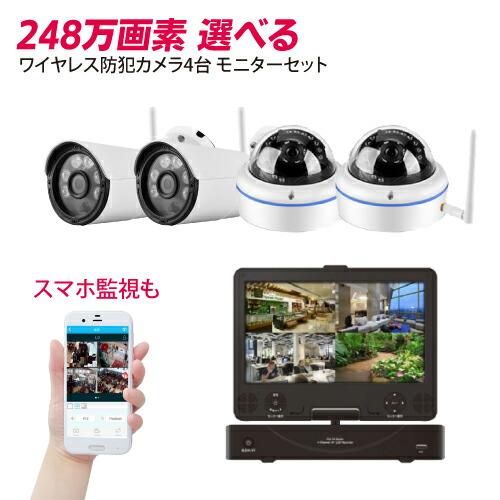 防犯カメラ ワイヤレス 監視カメラ 屋外 屋内 カメラ4台セット 家庭用 200万画素 ワイヤレス防犯カメラ WIFI CK-NVR9104 HDD2TB搭載 配線不要 遠隔監視