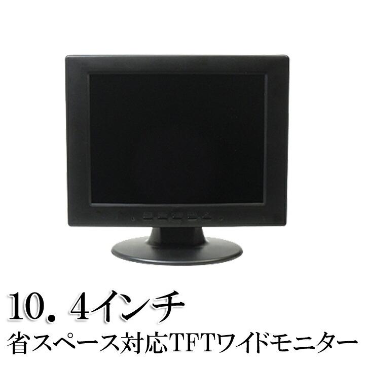 防犯カメラ 監視用 液晶モニター 10.4型 防犯カメラ監視用 液晶モニター 10.4インチ CK-MNT104T
