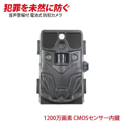 防犯カメラ 電池式 SDカード録画機内蔵 屋外用1200万画素赤外線 トレイルカメラ 音声警報付 田畑 電源不要