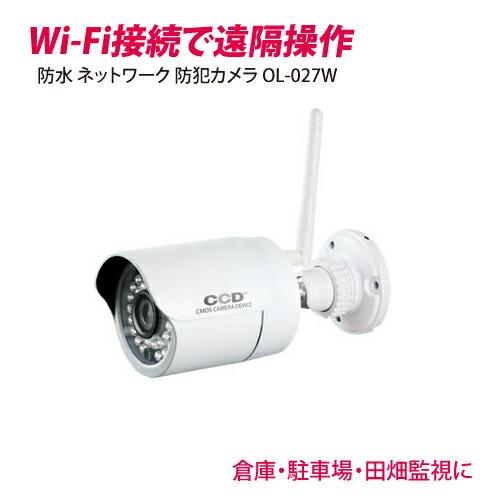 防犯カメラ 監視カメラ スマホ操作 スマホ対応 OL-027W SDカード対応 IPカメラ ネットワーク防犯カメラ 屋外 防塵防水仕様