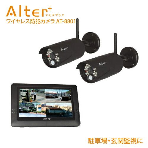 ワイヤレス 防犯カメラ 2台 SDカード録画 ワイヤレス防犯カメラ AT-8801 2台セット