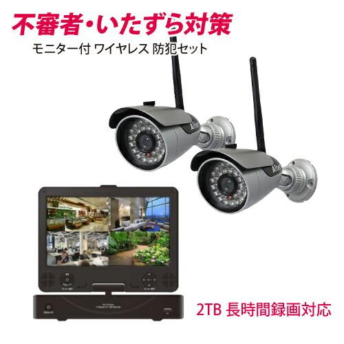 防犯カメラ ワイヤレス 屋外 ワイヤレス防犯カメラ(2台)&10.1インチモニター内蔵 防犯録画機セット DVR-HDC06WM2 (2TB)