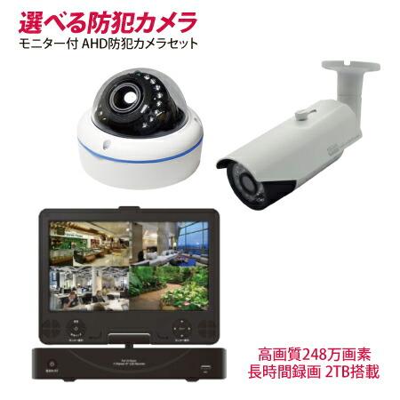 防犯カメラ 監視カメラ モニター付 防犯カメラセット 248万画素 録画 CK-AHD02MSET 屋外 屋内 対応 バレット ドーム 防水 AHDカメラ 2TB内蔵 録画セット 選べるカメラタイプ