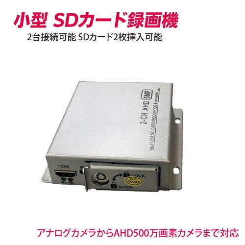 防犯カメラ 監視カメラ SDカード 録画機 AHD アナログ 対応 小型 レコーダー 256GB対応 500万画素 CK-MB05 カメラ2台接続 SDカードデュアルスロット 小型 小型レコーダー 持ち運びレコーダー 持ち運び録画機