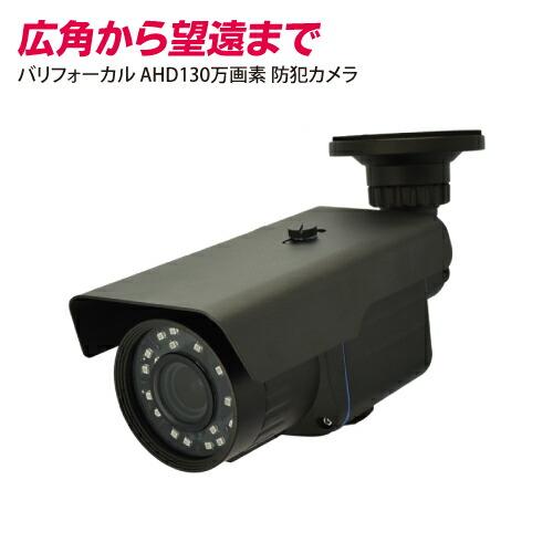 【防犯カメラ】 130万画素 屋外対応 バリフォーカルカメラ LED 40m(赤外線照射距離) CK-AHD5236IR